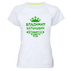 Женская спортивная футболка Владимир Батькович - FatLine