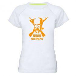 Женская спортивная футболка Воля або смерть (Шевченко Т.Г.) - FatLine