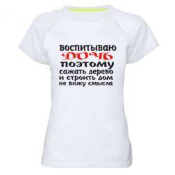 Женская спортивная футболка Воспитываю дочь - FatLine