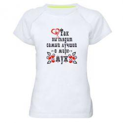 Женская спортивная футболка Вот так выглядит лучший в Мире Муж! - FatLine