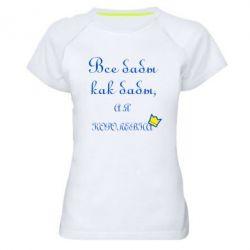 Женская спортивная футболка Все бабы как бабы, а я королева - FatLine