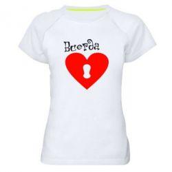 Женская спортивная футболка Всегда вместе 2 - FatLine