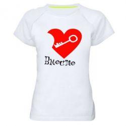 Женская спортивная футболка Всегда вместе