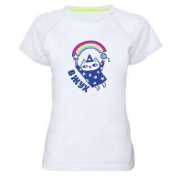 Купить Женская спортивная футболка Вжух!, FatLine
