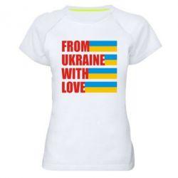 Женская спортивная футболка With love from Ukraine - FatLine