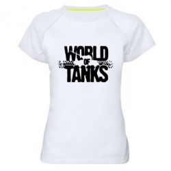 Женская спортивная футболка WOT гусеницы - FatLine