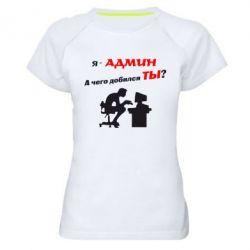 Женская спортивная футболка Я - админ - FatLine