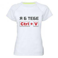 Жіноча спортивна футболка Я б тобі Ctrl+V