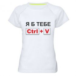 Женская спортивная футболка Я б тебе Ctrl+V