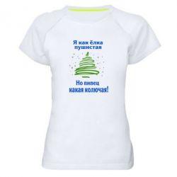 Женская спортивная футболка Я как ёлка - FatLine