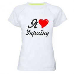 Женская спортивная футболка Я кохаю Україну - FatLine