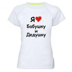 Женская спортивная футболка я люблю бабушку и дедушку - FatLine