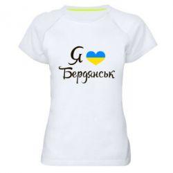 Женская спортивная футболка Я люблю Бердянськ - FatLine