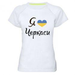 Женская спортивная футболка Я люблю Черкаси - FatLine