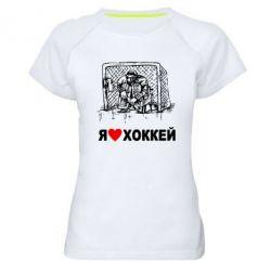 Женская спортивная футболка Я люблю хоккей - FatLine