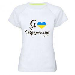 Женская спортивная футболка Я люблю Кременчук - FatLine