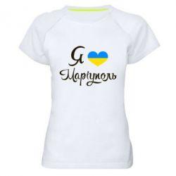 Женская спортивная футболка Я люблю Маріуполь - FatLine