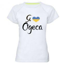 Женская спортивная футболка Я люблю Одесу - FatLine
