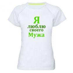 Женская спортивная футболка Я люблю своего Мужа