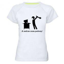 Женская спортивная футболка Я люблю свою работу! - FatLine