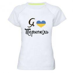Женская спортивная футболка Я люблю Тернопіль - FatLine