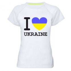 Женская спортивная футболка Я люблю Україну - FatLine