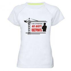 Женская спортивная футболка Я не строитель - FatLine