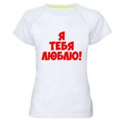 Женская спортивная футболка Я тебя люблю! - FatLine