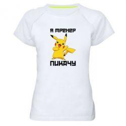 Женская спортивная футболка Я тренер Пикачу - FatLine