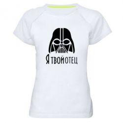 Женская спортивная футболка Я твой отец