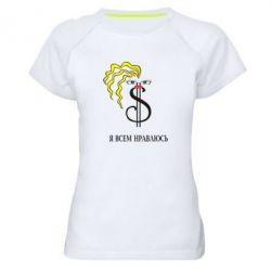 Женская спортивная футболка Я всем нравлюсь 2 - FatLine