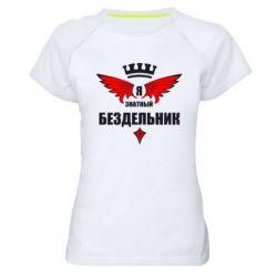 Женская спортивная футболка Я знатный бездельник