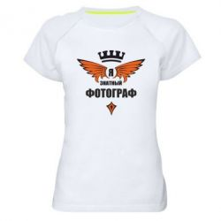 Женская спортивная футболка Я знатный фотограф - FatLine