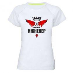 Женская спортивная футболка Я знатный инженер - FatLine