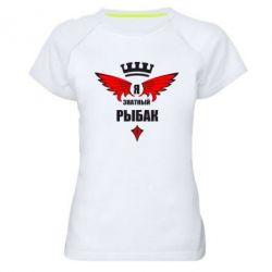 Женская спортивная футболка Я знатный рыбак - FatLine