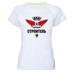 Женская спортивная футболка Я знатный строитель - FatLine