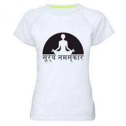 Женская спортивная футболка Йога - FatLine