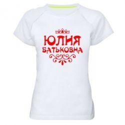 Женская спортивная футболка Юлия Батьковна - FatLine