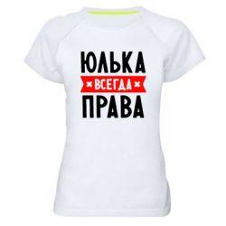 Женская спортивная футболка Юлька всегда права - FatLine