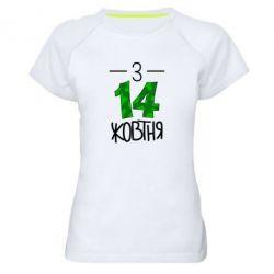 Женская спортивная футболка З 14 жовтня - FatLine