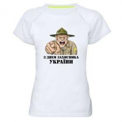 Женская спортивная футболка З днем захисника