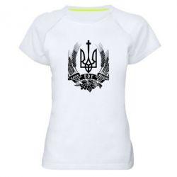 Женская спортивная футболка З нами Бог України - FatLine
