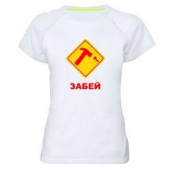 Женская спортивная футболка Забей - FatLine
