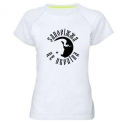 Женская спортивная футболка Запоріжжя це Україна - FatLine