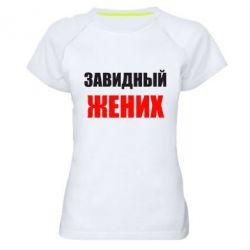 Женская спортивная футболка Завидный жених - FatLine