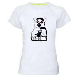 Женская спортивная футболка Збагойна, узбагойся - FatLine