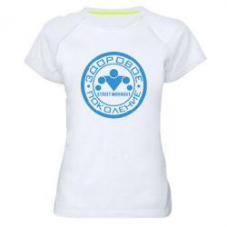 Женская спортивная футболка Здоровое поколение Street Workout - FatLine