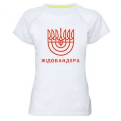 Женская спортивная футболка ЖІДОБАНДЕРА - FatLine