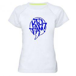 Женская спортивная футболка Жека Кто там? - FatLine