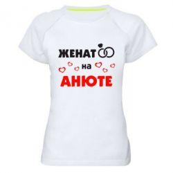 Женская спортивная футболка Женат на Анюте 2 - FatLine